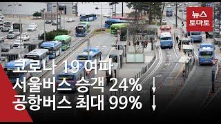 코로나19로 서울버스 승객 24%↓ 공항버스 최대 99…
