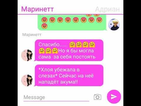"""Переписка """"Обида и ревность Кота"""" Леди баг и Супер кот"""