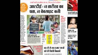 How To Read Hindi Newspaper On Your Smartphone With Patrika