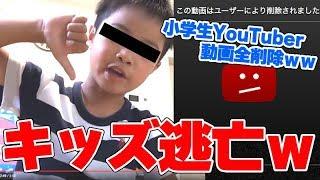 小学生youtuberが喧嘩売ってきたので相手したら動画削除で逃亡www
