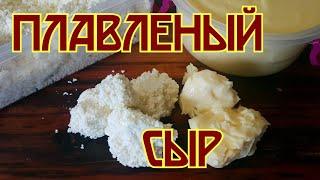 Плавленый сыр и творог в домашних условиях
