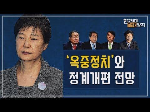유통기한 다한 박근혜의 '옥중정치'[더정치 #90]