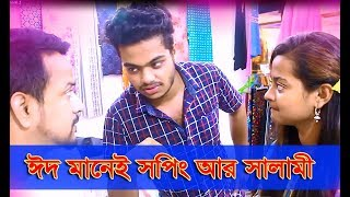 ঈদ মানেই সপিং আর সালামী | Eid special | New Bangla Funny video 2018 | Faporbazz tv