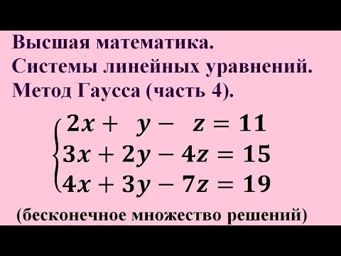 Системы линейных уравнений. Метод Гаусса (часть 4). Высшая математика.