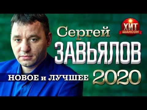 Сергей Завьялов - Новое и Лучшее 2020