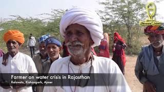 Water Crisis in Rajasthan | Ralavata, Kishangarh | Bharat kee Parmanu Saheli