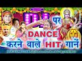 Nonstop Navratri Top 10 Bhojpuri Bhakti Songs, Hit Pachara Songs Collection 2019