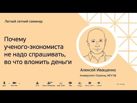 Алексей Иващенко. Почему учёного-экономиста не надо спрашивать, во что вложить деньги