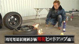 ドリ天 Vol 49 ⑨ 川崎DIY スプレー爆発タイヤ組み