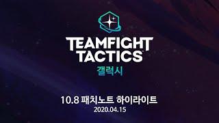 10.8 TFT 패치노트 하이라이트|전략적 팀 전투