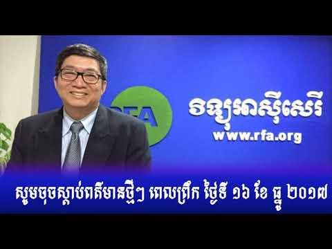 Radio Free Asia,rfa news khmer Radio Morning 16 December 2017,By Neary khmer