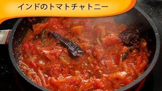 インドのトマトチャトニー Tomato Chutney