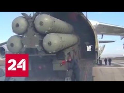 Покупка С-400: США грозят Турции серьезным ухудшением военных отношений - Россия 24