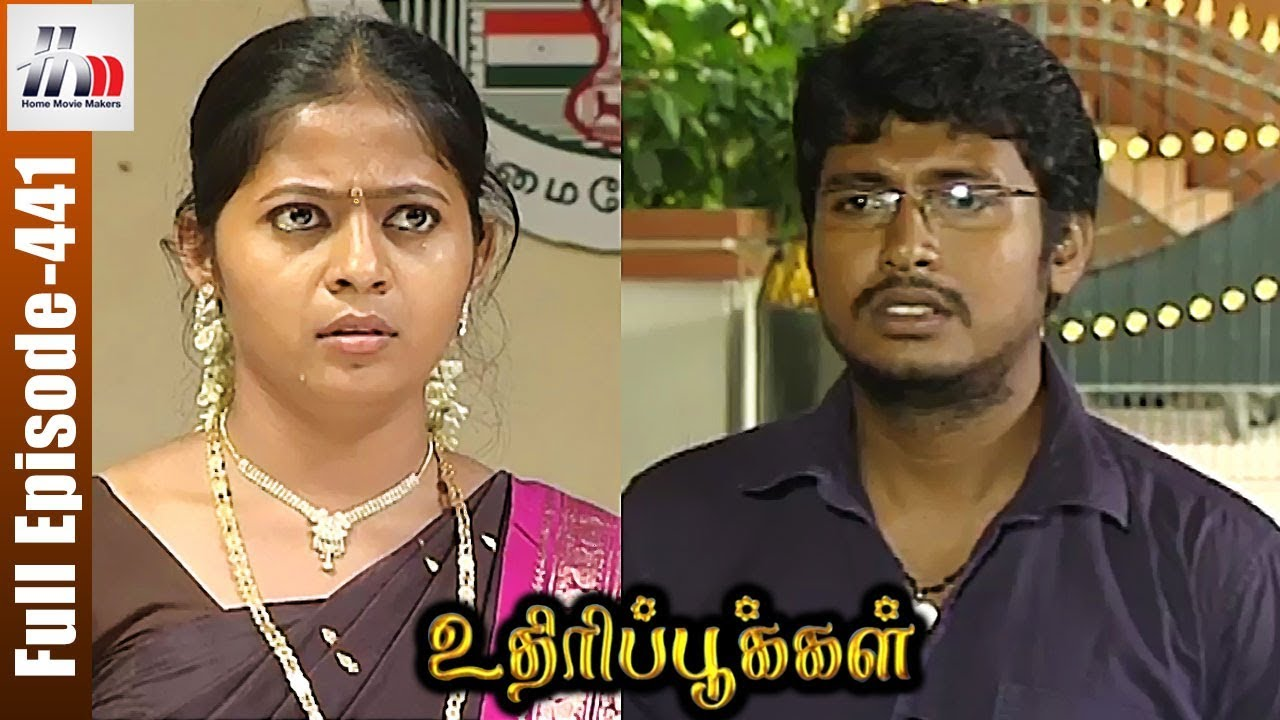 Uthiripookkal Tamil Serial | Episode 441 | Sun TV Serial