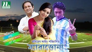 Bangla Telefilm - Maradona (ম্যারাডোনা) | Prova, Pran Roy, Azad Abul Kalam; Directed by Animesh Aich