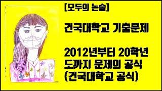 건국대학교 논술기출문제 (인문사회) 2012년부터 20…