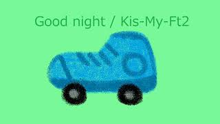 【オルゴール】Good night / Kis-My-Ft2