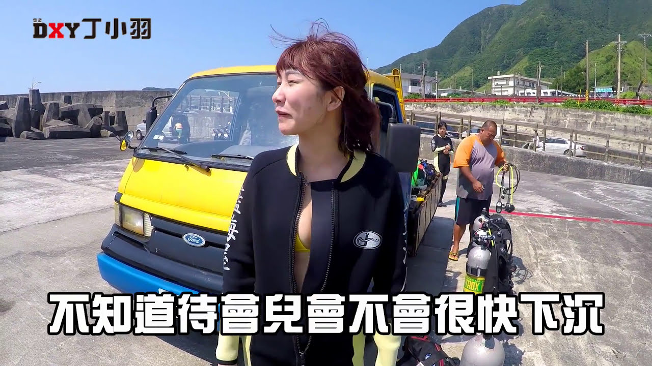 PADI課程-全臺灣最清澈的水域-蘭嶼潛水初體驗 潛點開元港 - YouTube