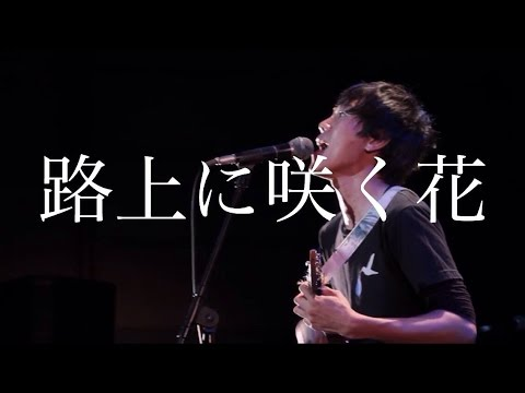 Mix - 路上に咲く花 HACHI BAND ver.@TOUR FINAL 2015.12.18