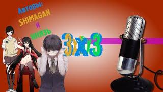 3x3 Обзор летнего сезона аниме 2014 (онгоинги: Zankyou no Terror, Akame ga Kill, Tokyo Ghoul)
