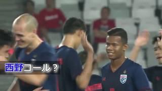 【念願の勝ち点3】西野監督 タイ 3-0 インドネシア【ハイライト】(2019年9月10日)