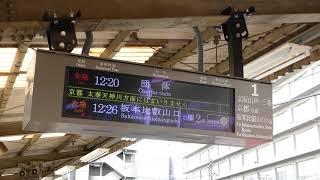 2019年冬 京阪大津線のおでんde電車 びわ湖浜大津駅入線
