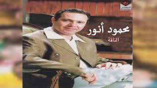 Alnaqa محمود أنور - الناقة