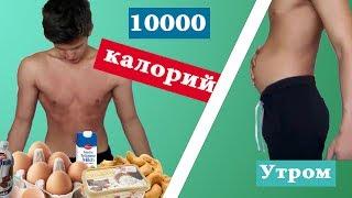 10000 Калорий за День 10 000 Calorie Challenge EPIC Cheat Day