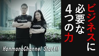 【ティール&スキルシェア】Honmono Channelを始める理由?代表とメディア統括がぶっちゃげます。