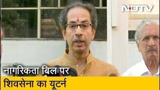 Citizenship Bill पर Uddhav Thackeray ने कहा, जब तक हमारे शक दूर नहीं होते तब तक नहीं करेंगे समर्थन