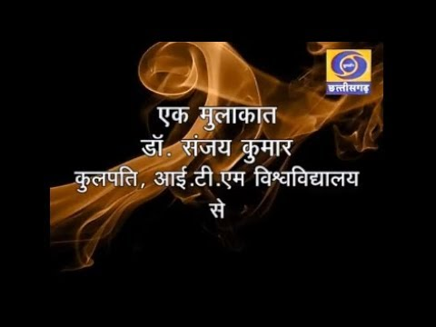 Dr. Sanjay Kumar (Vice Chancellor, ITM University, Raipur) TV Talk Show on Doordarshan (DD CG & MP)