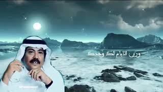 ابوبكرسالم - ورى الايام لك وحدك