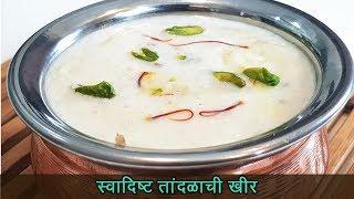 झटपट तांदुळाची खीर | Tandalachi kheer Recipe | MadhurasRecipe | Ep - 444