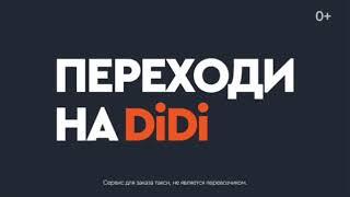 DiDi такси теперь в Казани