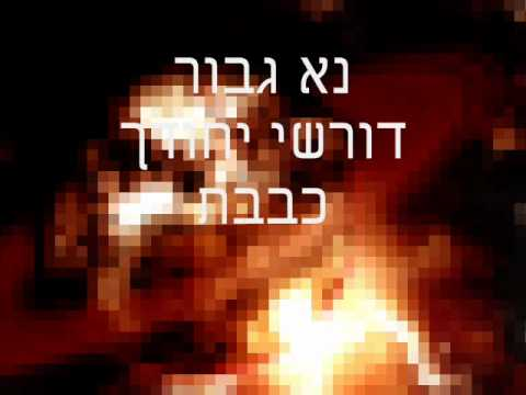 "Aharon Segal MFG Trance ""Ana Bechoach"" Temporary Clip אהרון סגל - אנא בכח"