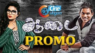 Aadai Promo Video | #Aadai - A Special Show on Fashion and Lifestyle | VJ Maheswari