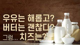 같은 유제품인데 우유는 해롭고 버터는 괜찮다? 치즈는?