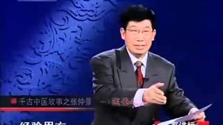 中醫基礎-千古中醫故事張仲景之一:醫聖之路 04