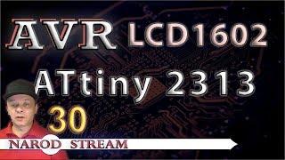 Программирование МК AVR. УРОК 30. Подключаем дисплей 16x2 к МК ATtiny2313