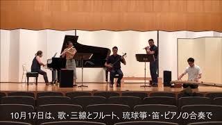 歌三線・フルート・琉球箏・笛・ピアノによる沖縄民謡「浜千鳥」鶴見幸代編曲 thumbnail
