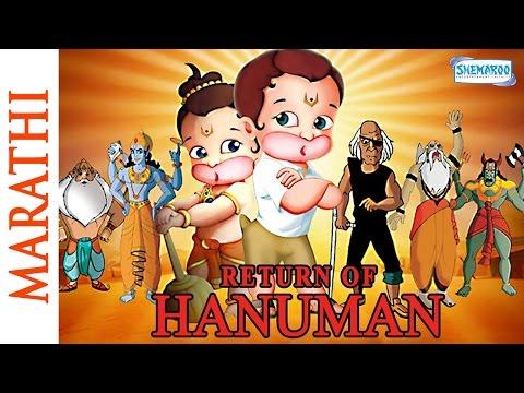 Return of Hanuman(Marathi) - Full Movie - Hit Animated Movie