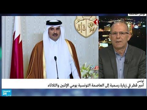 أمير قطر تميم بن حمد آل ثاني في زيارة رسمية إلى تونس تستمر لغاية الثلاثاء  - نشر قبل 9 ساعة