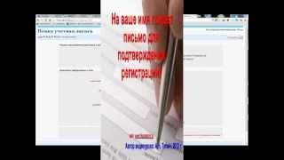 Регистрация учителей физкультуры на дистанткурсе