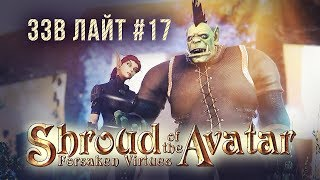 Обзор Shroud of the Avatar [ЗЗВ Лайт #17]