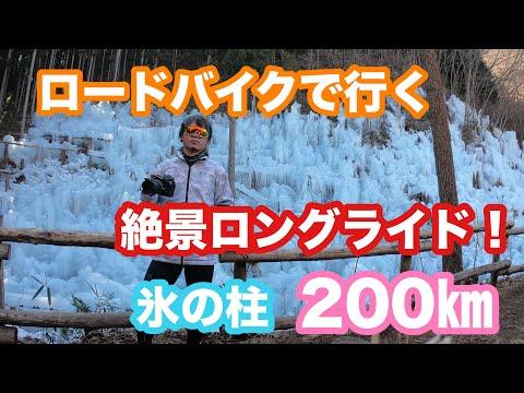 ロードバイクで行く 絶景求めて三千里 秩父 氷の柱