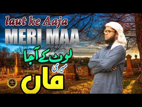 Laut k AA JA MERI MAA | Best Nasheed about Maa by Mufti Kausar Roohani | Official video