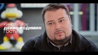 Кинотавр 26: Денис Родимин о фильме «Гость»