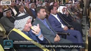 مصر العربية | رئيس البرلمان العراقي يدعو لإجراء مصالحة في البلاد بعد هزيمة