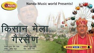kisan mela gairsain | Sunder Singh Rawat & poonam sati | New Uttarakhandi Geet | Garhwali Song