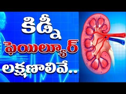 కిడ్నీ ఫెయిల్యూర్ లక్షణాలివే..!! || Kidney Failure: Signs, Symptoms, Causes